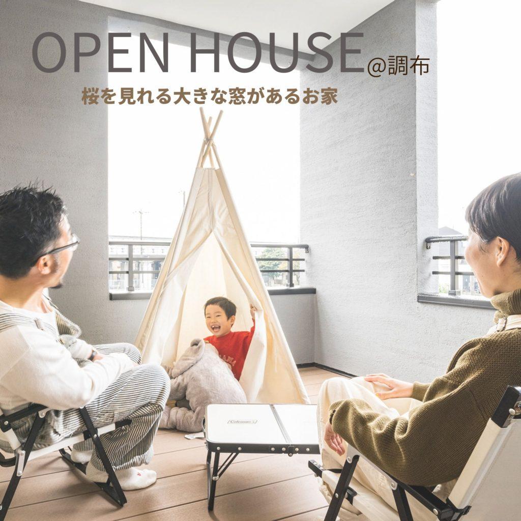 『桜を眺めるお家』OPENHOUSE見学会@調布