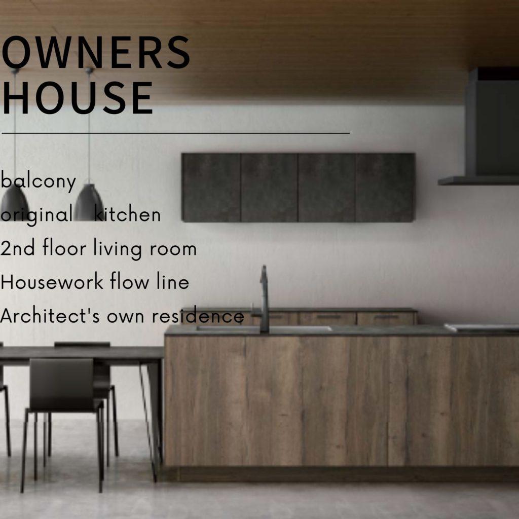 【2021.6.5or6】建築士自邸のお家を見れます(OWNER'SHOUSE)@府中(終了しました)