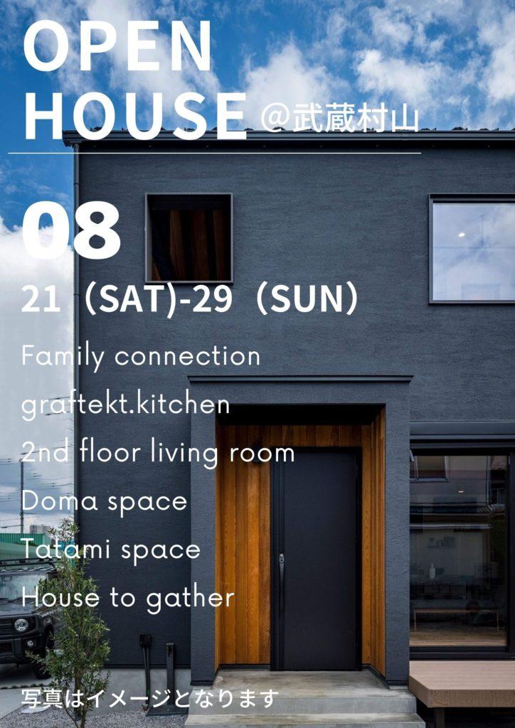 OPENHOUSE@武蔵村山市『集まるお家』8月21日・22日・28日・29日