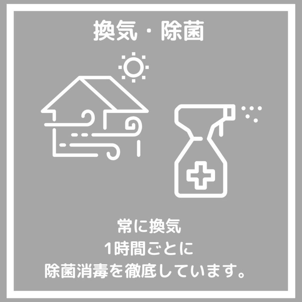 【コロナ防止対策について】