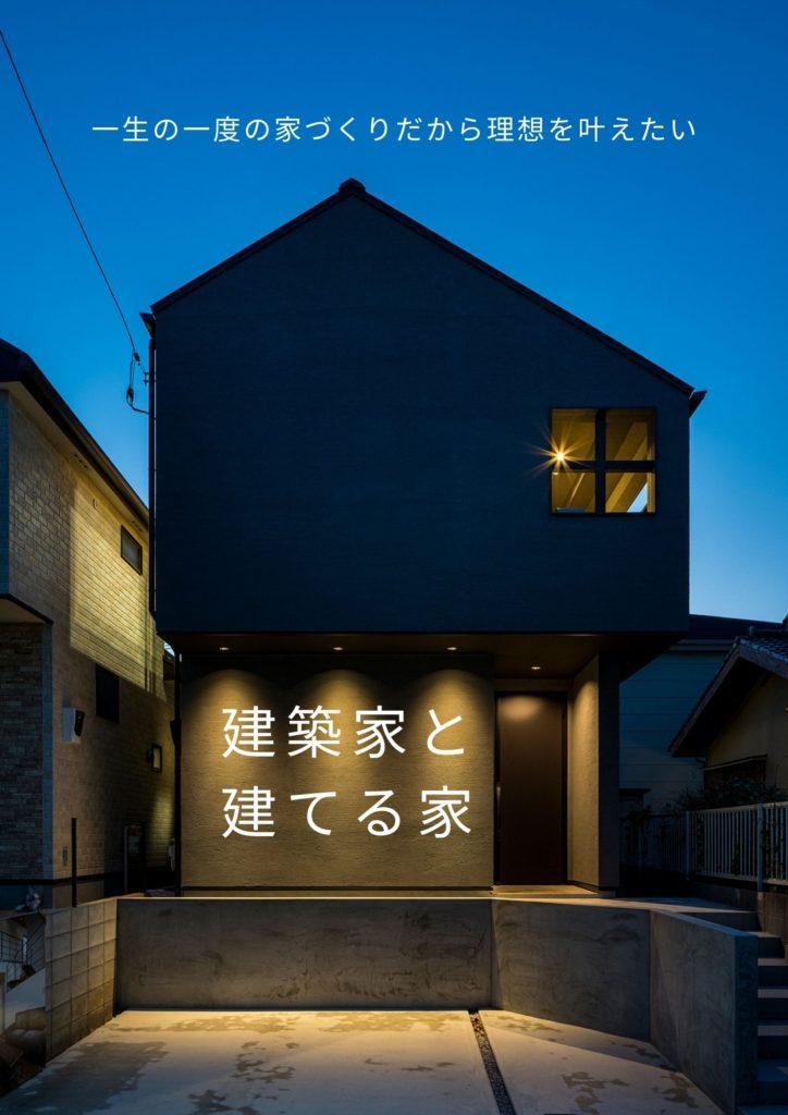 【1日限定×3組様】9/11(SAT)建築士自邸のお家を見れます